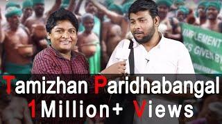 Tamizhan Paridhabangal | Troll | Madras Central