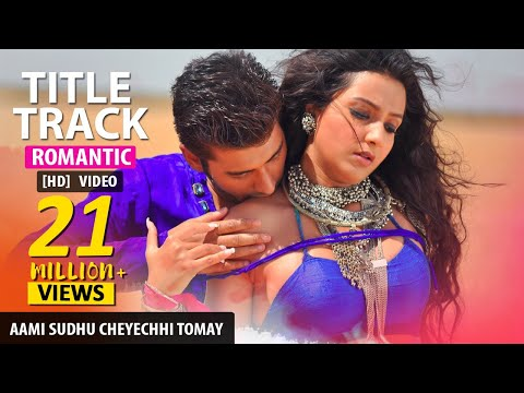 Xxx Mp4 Aami Sudhu Cheyechi Tomay Title Song Ankush Subhashree Mohammed Irfan Romantic Song 3gp Sex