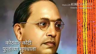 Chandanat Jalale Tya Bhim chandanala-Sad Ambedkar Video Status-6 Dec Mahaparinirvan Day-Bhim Geet