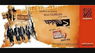 Aurthohin - Anmone 2