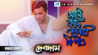 Ami Khadi Shonte Ki Pao | Devdas (2016) | Full HD Movie Song | Shakib Khan | CD Vision
