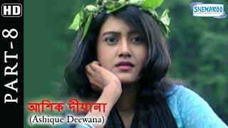 Ashique Deewana (HD) Movie In Part 8 - Anubhav   Barsha   Mihirdas - Superhit Bengali Movie