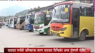 BUSINESS TODAY(2075/03/32) - NEWS24 TV
