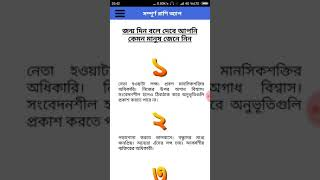 Astrology science in bangla