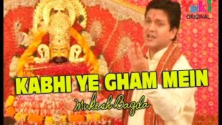 कभी ये ग़म में कभी ख़ुशी में   | Kabhi Ye Gham Mein | Khatu Shyam Bhajan | by Mukesh Bagda(HD)