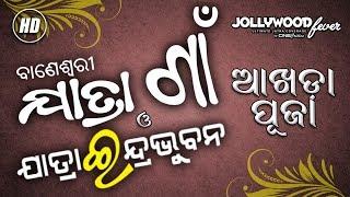 Jatra Indrabhuban and Baneswari Jatra Gaan Akhada Puja - Jollywood Fever - CineCritics