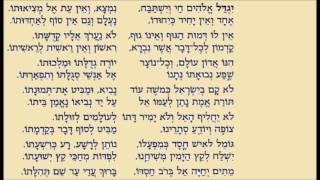 Yigdal Elohim Chai (יגדל אלוהים חי)