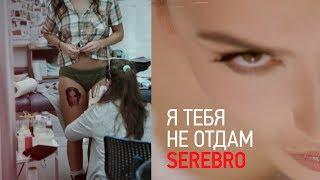 SEREBRO -
