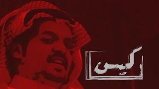 اثنين كيس   التفكير السعودي