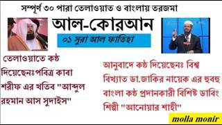 bangla quran torjoma 01 sura fatiha by abdur rohman aas sudais and anower shahi