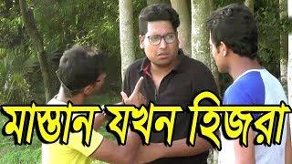 Bangla Natok 2018 । Odol Bodol । Comedy Part । Nur Muhamad