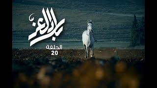 Bilad El Ezz EP 20/20 مسلسل بلاد العز - الحلقة