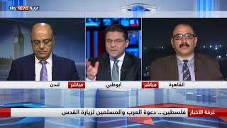 فلسطين..  دعوة العرب والمسلمين لزيارة القدس