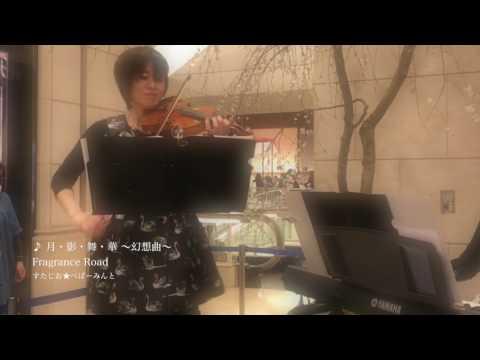 月・影・舞・華~幻想曲~/Fragrance Road 2017年3月20日Live