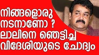 Superstar Mohanlal stunned by that question