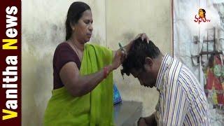 Women Barbers at Sri Kodandarama Swamy Temple in Bhadrachalam    Vanitha TV