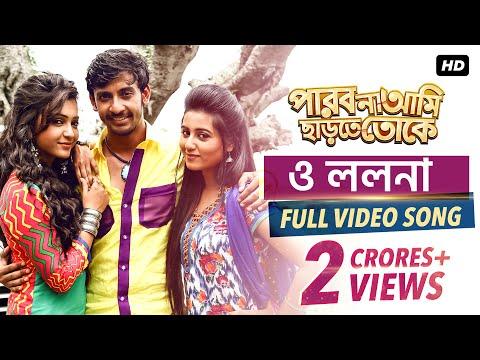 Xxx Mp4 O Lolona Full Video Song পারবো না আমি ছাড়তে তোকে Bonny Koushani Raj Chakraborty 2015 3gp Sex