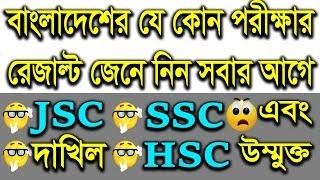 সবার আগে রেজাল্ট জেনে নিন বাংলাদেশের যে কোন পরিক্ষার ফুল মার্কসীট সহ    Bangladesh Exam Result 2016