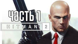 Hitman 2 (2018) ► Прохождение на русском #1 ► НОВЫЙ ХИТМАН 2 (2018)!