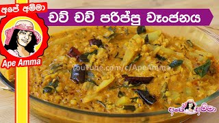 ✔ චව් චව් පරිප්පු වෑංජනය  Chaw Chaw Parippu curry by Apé Amma