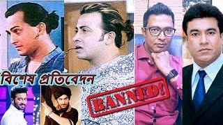 শাকিব খান সালমান শাহ এবং নায়ক মান্না নিষিদ্ধ খেলা || সবাইকে ধুয়ে দিলো | Roasted BD Film Industry