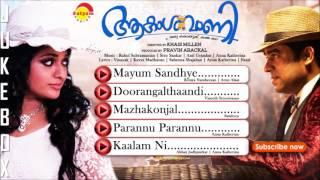 Aakashvani | Official Audio Jukebox | Vijay Babu | Kavya Madhavan