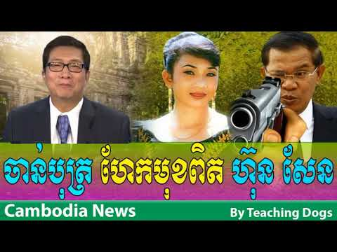 Xxx Mp4 Khmer Hot News RFA Radio Free Asia Khmer Morning Monday 09 25 2017 3gp Sex