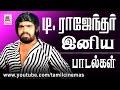 T Rajendar Hit Songs T.ராஜேந்தர் இசையமைத்த 11 படங்களின்  இனிய பாடல்கள் தொகுப்பு