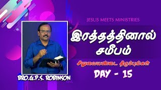 சிலுவையண்டை திரும்புங்கள் | Turn to the Cross| Day - 15 | Bro GPS. Robinson | lent special