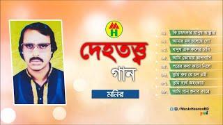 Monir - DehoTotto Gaan | দেহতত্ত্ব গান | Music Heaven