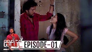 Sudde | Episode 01 - (2019-10-07) | ITN