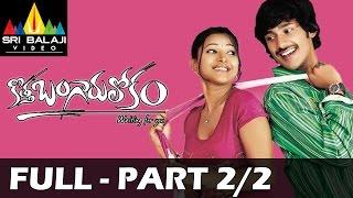 Kotha Bangaru Lokam Full Movie Part 2/2   Varun Sandesh, Swetha Basu   Sri Balaji Video