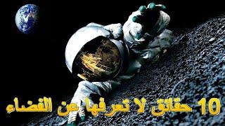 10 حقائق عن الفضاء ستفاجئك بشدة |قناة ثقافة HD