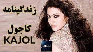 زندگینامه کاجول بازیگر موفق هندوستان - کابل پلس | Kabul Plus