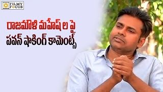 Pawan Kalyan Shocking Comments on Rajamouli and Mahesh Babu - Filmyfocus.com