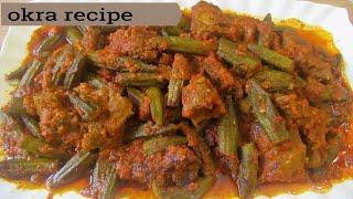 OKRA WITH MEAT RECIPE RAMADAN SPECIAL, BAMIA AFGHANI