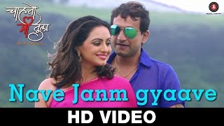 Nave Janm gyaave - Chahato Mi Tula | Milind N. More | Vaishali Samant & Sairam Iyer