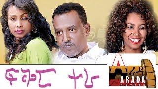 Ethiopian Movie - Fikir Tera 2016 Full Movie (ፍቅር ተራ ሙሉ ፊልም)