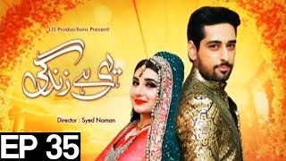 Yehi Hai Zindagi Season 4 - Episode 35 on Express Entertainment