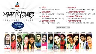 Valobashi Tomake (ভালবাসি তোমাকে) | Bangladeshi idol Vol - 2 | Audio Album | Sangeeta