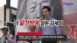 광복절_ 광화문_ 더 알찬방송을 앞두고 있는 김세의 전MBC기자