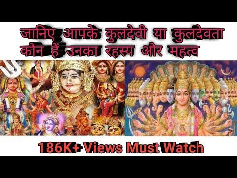 Xxx Mp4 कुल देवी और कुल देवता क्या होते हैं जानिए आपके कुलदेवता कौन हैं और उनका महत्व Kuldevi Or Kuldevta K 3gp Sex