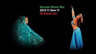 Bandari Music Mix 2019 !!! New !!! Dj Saeed Jan