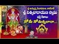 Nomi Nomannalara | Sri SatyaNarayana Swamy Songs | Annavaram SatyaNarayana Swamy Songs