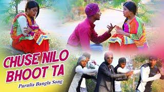 Purulia Song 2018 - Chuse Nilo Bhut Ta | Haldhar & Kanika Karmakar | Bengali / Bangla videos