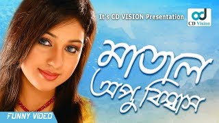 Matal Apu Biswas | Apu Biswas | Bangla funny video | CD Vision