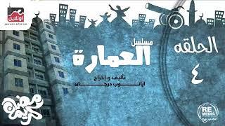 حصريا المسلسل الاذاعي العمارة - الحلقة الرابعة
