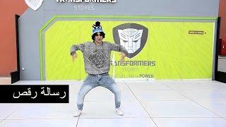 Kato - Dance message - كاتو - رسالة رقص