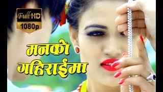 Man Ko Gahiraima - Yadu Rai Lakandri | New Nepali Lok Pop Song 2017
