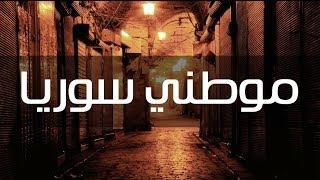 موطني سوريا